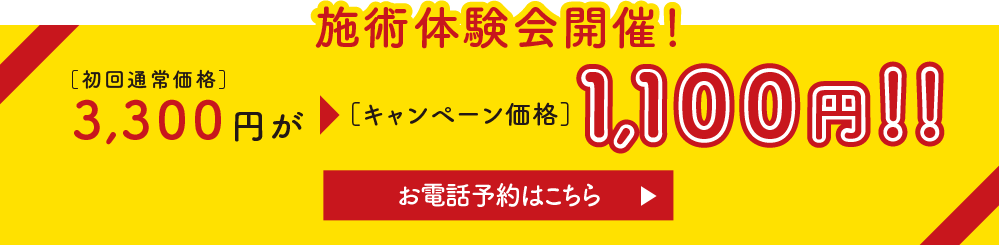 施術体験会開催!(初回通常価格)3,300円が(キャンペンーン価格)1,100円!!お電話予約はこちらから